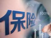 保监会对财险企业连发19张监管函 责令问题产品整改