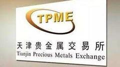 首例!天津贵金属交易所被判组织非法期货交易