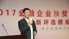 刘明胜:扶贫要像做企业一样植入商业理念