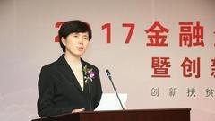 王洁:优先支持贫困地区设立村镇银行