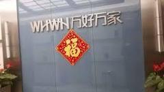 万家文化:因公司正被立案调查 龙薇传媒终止受让股权