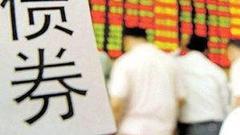 """""""14富贵鸟""""复牌一度跌去9成 民企信用债""""雷区""""需警惕"""
