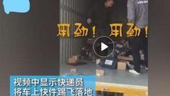 视频:韵达快递员不满双11加班脚踢卸货 快递公司报警