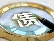 新华社:经贸争端令美债收益率承压
