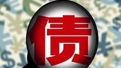 中融新大:公司债券暂停竞价系统交易