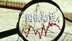 国债期货反弹 大幅高开0.25%