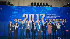 """""""2017中国产品创新奖""""获奖企业名单揭晓"""