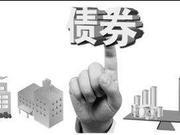 南京银行债券屡现风波:被查高管十余年前曾搭档卖债