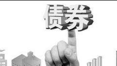 14富贵鸟惊魂7日 百元债券暴跌又暴涨价格仍低于20元