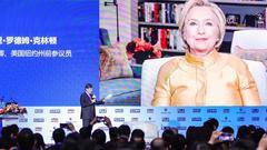 希拉里:中美两国正处于十字路口 结果将影响全世界