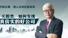 长江商学院薛云奎8大角度质疑华大基因 为上市而上市