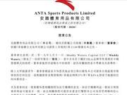 安踏体育:董事会强烈否认相关指控 有关指控具误导性