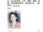 联想集团杨元庆发文悼念马雪征:最好的告别是永记