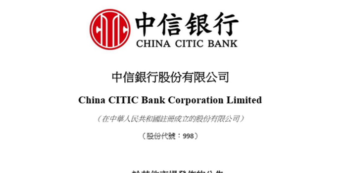 中信銀行:累計已有10.5萬元中信轉債轉為A股