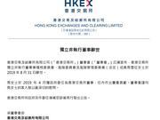 港交所沉痛宣布:独立非执行董事马雪征8月31日辞世