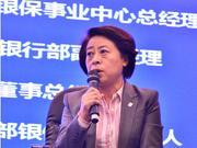 长城人寿银保彭凌云:产品和服务双驱动将是主流方向