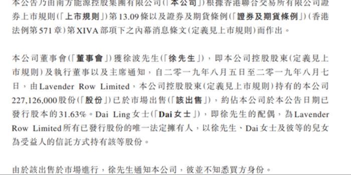 南方能源:徐波出售2.27億股股份 大股東已易主