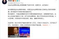 韩复龄:证监会主席上新闻联播打气资本市场 史无前例