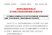 贵州茅台收上交所监管函:阐明成立营销公司重要考虑