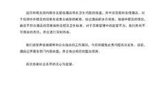 北京颐和安缦酒店:确实不符卫生标准 深刻反省