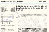 国金证券:波司登财务状况稳健 维持目标价2.3港币