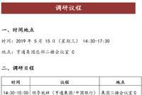 亨通光电遭媒体质疑跌停 紧急召开机构电话会议澄清