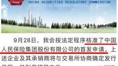 人保获A股IPO批文:发行股数缩水五成 预计募资近80亿