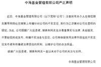中海基金声明:侵犯公司名誉权 将追究法律责任