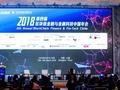 第四届区块链金融与金融科技中国年会在沪隆重举行