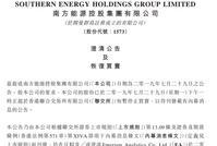 南方能源:EA报告混杂不实错误 8月2日下午复牌