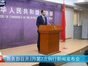 商务部:中美双方团队正全力以赴进行认真谈判