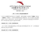 安踏体育:安踏品牌产品零售金额同比录得10%-20%增长