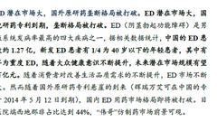 中国多少阳痿患者:平安称0.8亿 东兴认为1.3亿