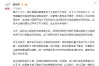 刘强东发表声明诚挚道歉 称将更努力投入到工作当中