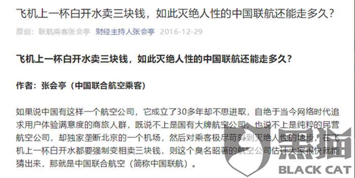 媒体人三问中国联航:靠霸道贪婪来攫取不义之财吗?