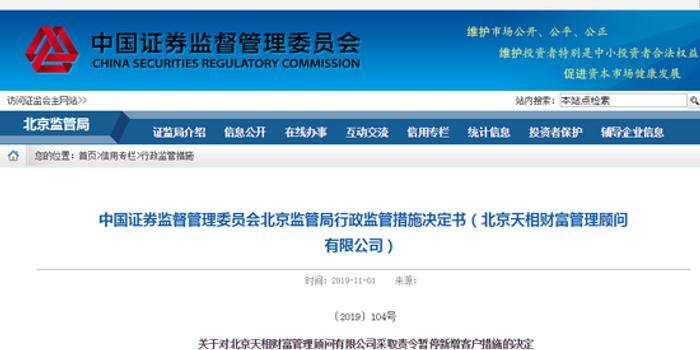 北京天相财富管理顾问有限公司被暂停新增客户3个月