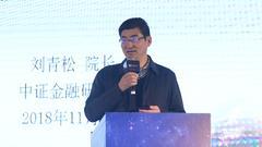 刘青松:A股是宏观经济晴雨表 机构投资者要勇于担当