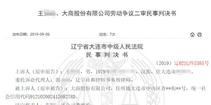 大商股份员工旷工17个月被解除合同 反要34万补偿款