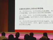 刘守英:农二代若被迫回乡 那将是中国转型的失败