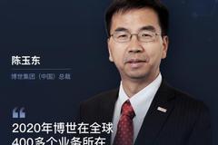陳玉東:2020年博世在全球400多個業務所在地實現碳中和