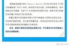 新疆匯嘉時代百貨商場關閉HM門店并要求道歉
