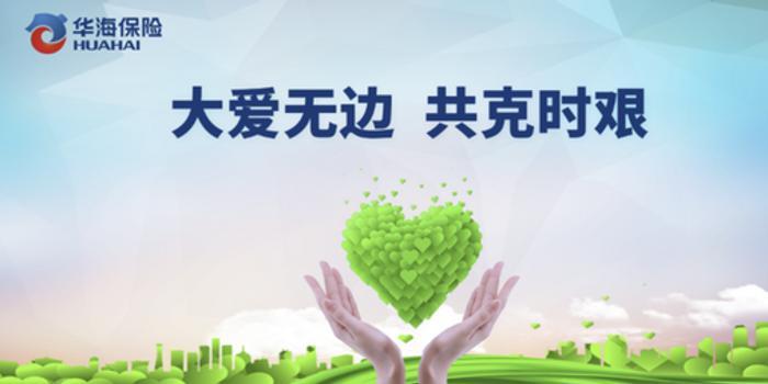 华海保险为烟台一线防疫人员捐赠保险和100万元现金