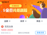 """大学生身陷""""去哪借""""泥潭 为考研2000借款滚成7万"""