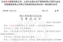 法院判了:兴全基金携子6亿认购可交债踩雷 换股亏38%