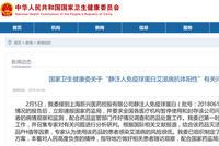 上海新兴医药产品艾滋抗体呈阳性 国家卫健委回应