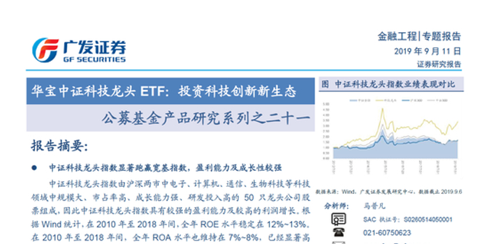 公募研究:华宝中证科技龙头ETF 投资科技创新新生态