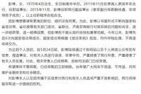 济南农商行遭举报涉30亿诈骗 当事人:真相会被揭开