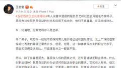 王志安:酒店卫生问题频发主因是普遍缺乏职业精神