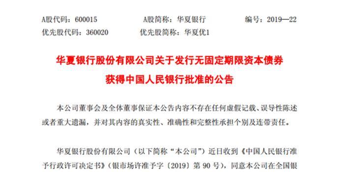 華夏銀行發行不超過400億永續債獲批