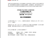 太古公司沉痛宣布:独立非常务董事马雪征8月31日辞世